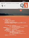 月刊税務QAの表紙