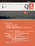 雑誌画像:月刊税務QA