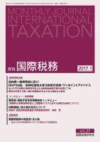 月刊国際税務:表紙