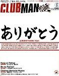 雑誌画像:クラブマン