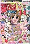 雑誌画像:本当にあった笑える話 Pinky