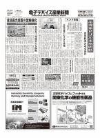 電子デバイス産業新聞:表紙
