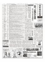 商業施設新聞:表紙