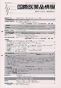 国際医薬品情報:表紙