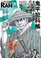 コミック乱:表紙