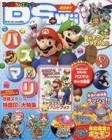 ファミ通DS+Wii:表紙