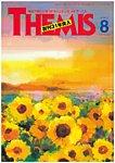 テーミス(THEMIS)の表紙