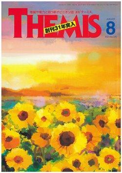 テーミス(THEMIS)│表紙
