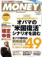 money Japan(マネージャパン):表紙