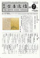 日本古書通信:表紙