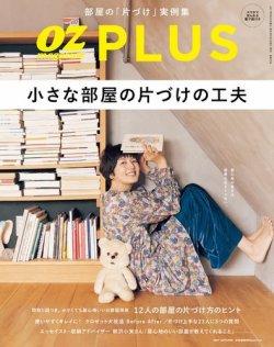 OZ plus 表紙画像(小)