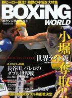 BOXiNG WORLD(ボクシングワールド):表紙