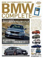 BMW COMPLETE(ビーエムダブリュー コンプリート):表紙