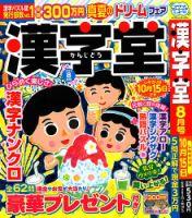 漢字堂:表紙