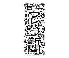 日本プレハブ新聞:表紙