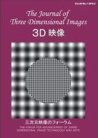 3D映像:表紙