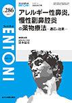 ENTONI(エントーニ)の表紙