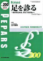 PEPARS(ペパーズ):表紙