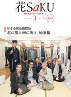 和の生活マガジン花saku:表紙
