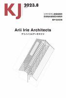 KJ:表紙