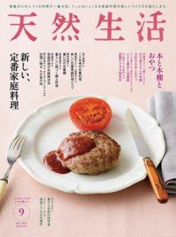 天然生活 表紙画像(小)
