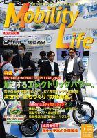 BICYCLE CITY(バイシクル・シティ):表紙
