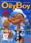 ポパイ・オイリーボーイ(POPEYE OilyBoy):表紙