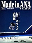 雑誌画像:Made in ANA CATALOG