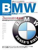 BMWオーナーズバイブル:表紙
