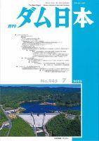 ダム日本:表紙