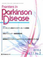 Frontiers in Parkinson Disease(フロンティアズ・イン・パキンソンディズィーズ):表紙