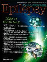 Epilepsy(エピレプシー):表紙