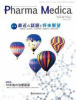 Pharma Medica(ファルマメディカ):表紙