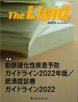 The Lipid(リピッド):表紙