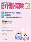 月刊介護保険の表紙