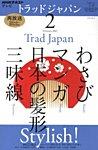 NHKテレビ トラッドジャパンの表紙