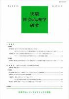 実験社会心理学研究:表紙