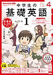 NHKラジオ基礎英語1(CD・テキスト付)の表紙