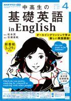 NHKラジオ基礎英語3(CD・テキスト付):表紙