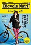 雑誌画像:BICYCLE NAVI(バイシクルナビ)