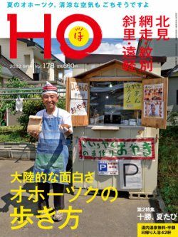 HO 表紙画像