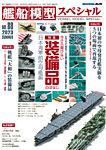 艦船模型スペシャルの表紙