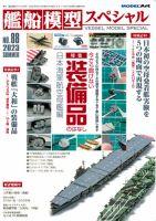 艦船模型スペシャル:表紙