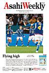 「週刊英和新聞Asahi Weekly(朝日ウイークリー)」