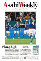 週刊英和新聞Asahi Weekly (朝日ウイークリー):表紙