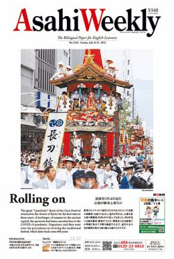 週刊英和新聞Asahi Weeklyの書影