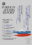 FOREIGN AFFAIRS REPORT(フォーリン・アフェアーズ・リポート)