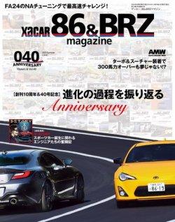 XaCAR 86 & BRZ Magazine 表紙画像(小)