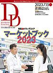 雑誌画像:ダイヤモンド・ドラッグストアニュース