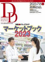 ダイヤモンド・ドラッグストアニュース:表紙